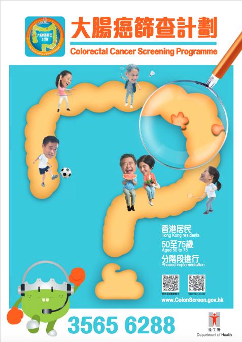 大腸癌篩查計劃海報